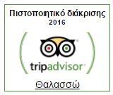 thalasso-award-gr